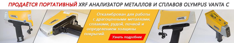 Продаётся портативный анализатор металлов и сплавов